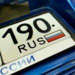 Нумерология номерных знаков автомобиля