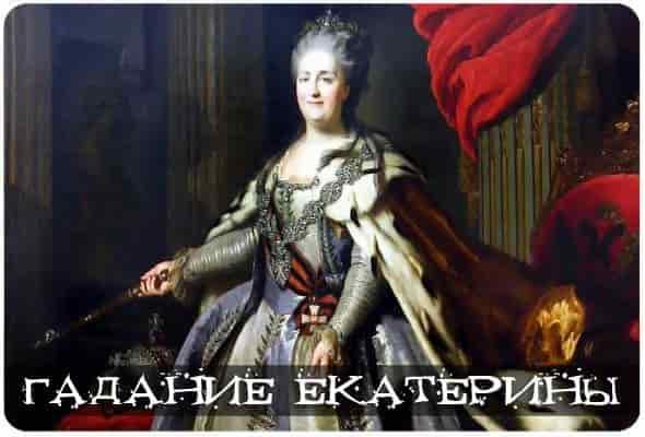 Гадание от императрицы Екатерины 2