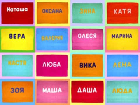 Какие имена лучше совместимы в любви и браке Совместимость  картинка
