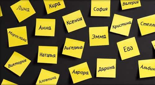 Подбираем имя, идеально совместимое с фамилией и отчеством Астрология  картинка