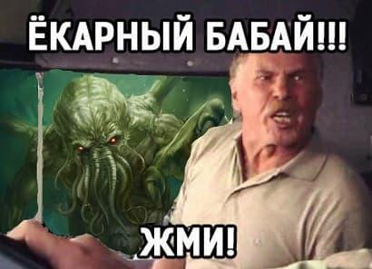 Ёкарный бабай Легенды картинка