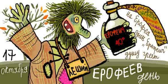 Ерофеев день Приметы  картинка