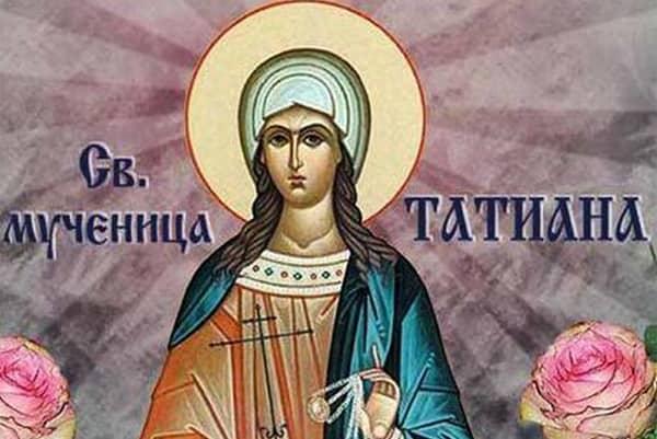 Татьянин день (День памяти великомученницы Татьяны) Приметы  картинка