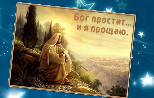 Прощеное воскресенье Приметы  картинка