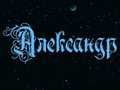 Значение имени Александр