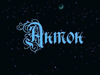 Значение имени Антон (Антоний)