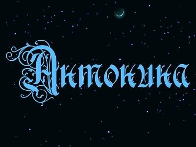 Значение имени Антонина