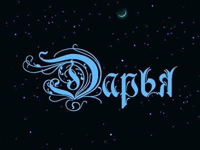 Значение имени Дарья