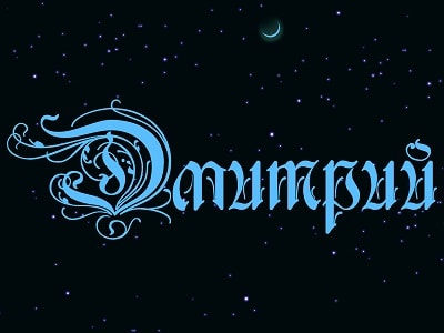 Значение имени Дмитрий