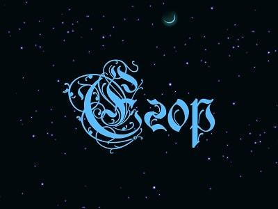 Значение имени Егор