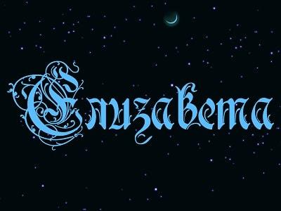 Значение имени Елизавета