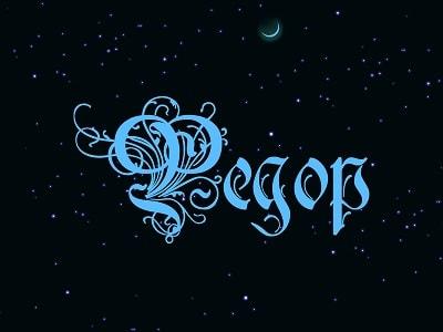 Значение имени Федор