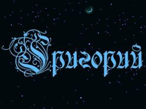 значение имени ирина со знаком зодиака дева