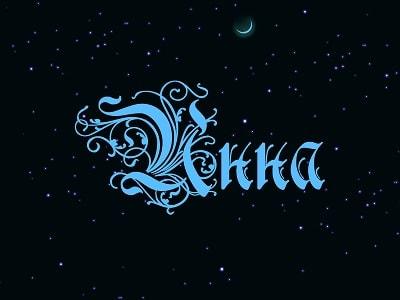 Значение имени Инна (Иннеса)