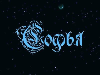 Значение имени Софья