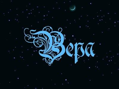 Значение имени Вера