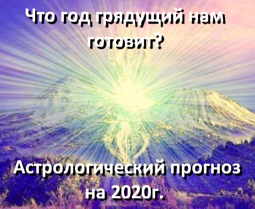 астрология прогноз 2020
