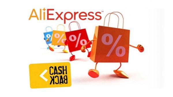 Кэшбек «Алиэкспресс» как система экономии на покупках