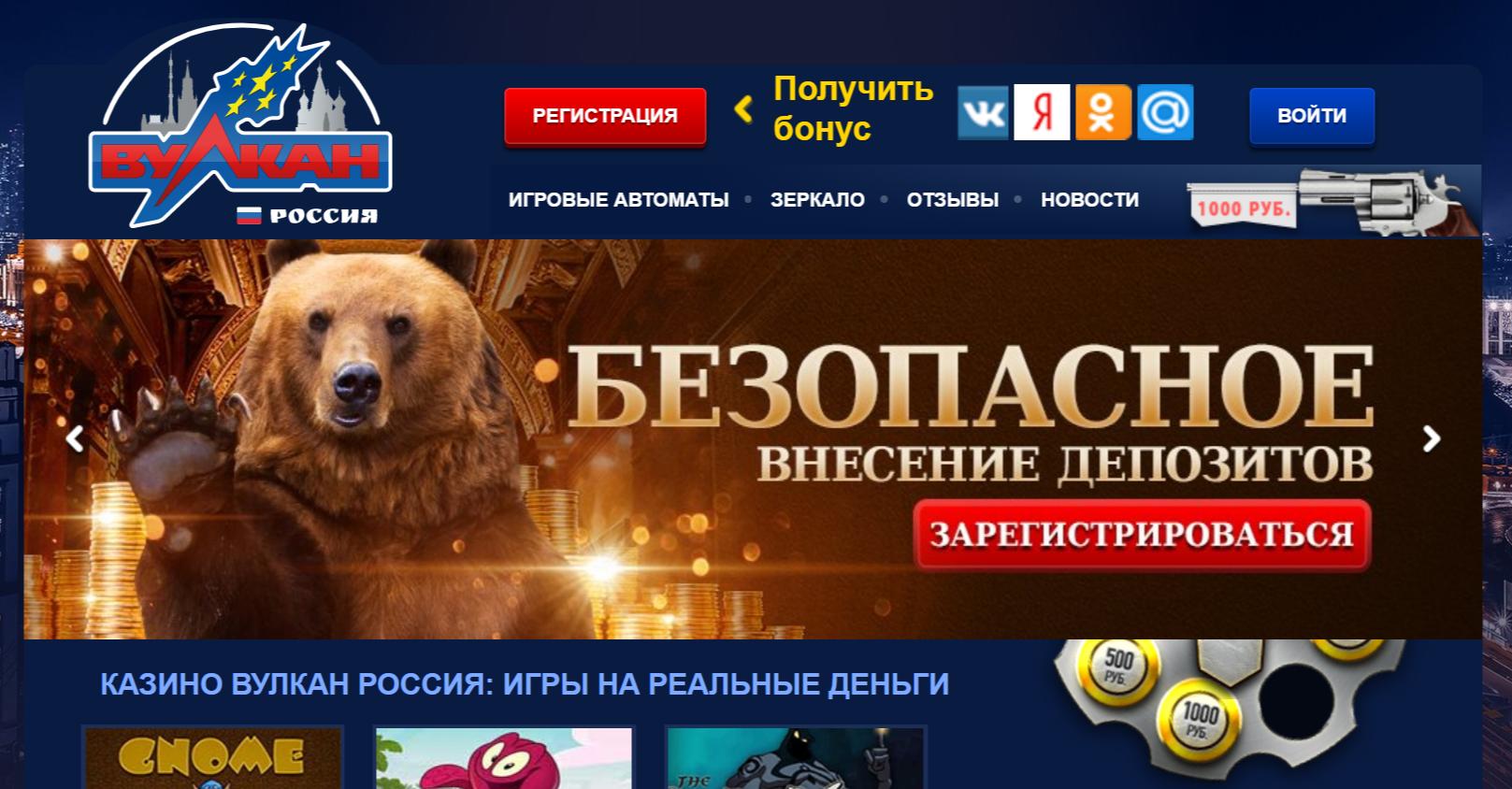 Казино Вулкан Россия: игры на реальные деньги доступны каждому