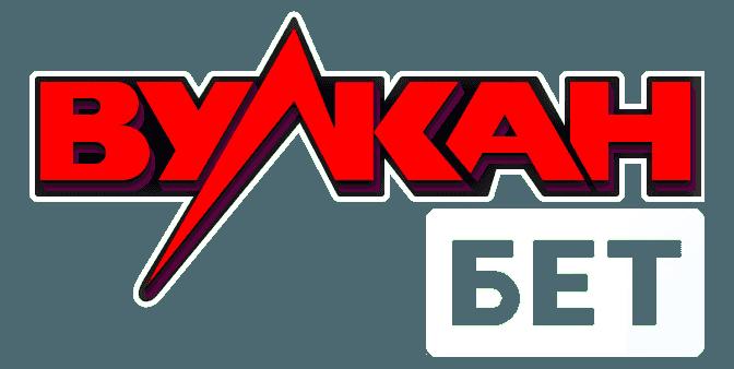 Vulkan bet – букмекерская контора для азартных игроков