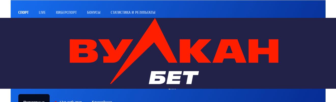 Vulkan bet - ставки на спорт и киберспорт
