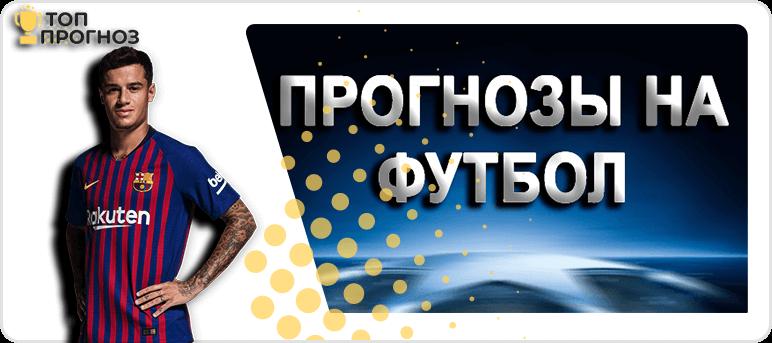 Прогнозы на футбол от профессионалов спорт-портала TopPrognoz