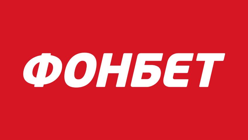 Букмекерская контора Фонбет. Мобильная версия