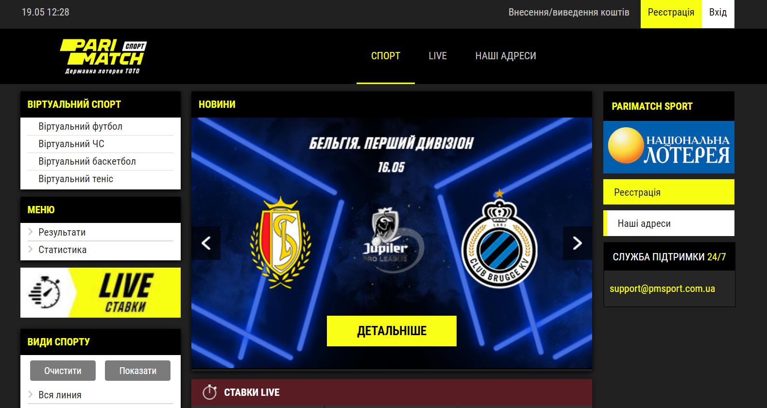 Лучшее онлайн-казино Беларуси «Париматч»